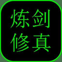炼剑修真v0.1.0 安卓版