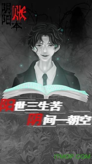 阴阳账本官方版