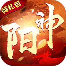 御剑乾坤阳神v1.1.7 安卓版