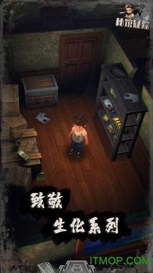 秘馆疑踪游戏 v1.0 安卓版1