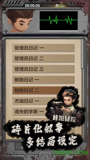 秘馆疑踪游戏 v1.0 安卓版3