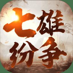 七雄纷争v1.3.0 安卓版
