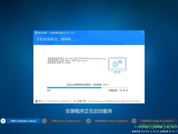 驱动总裁win10离线版 v1.9.21.0 标准版 0