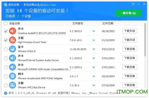 驱动总裁xp版 v1.9.21.0 离线标准版 0