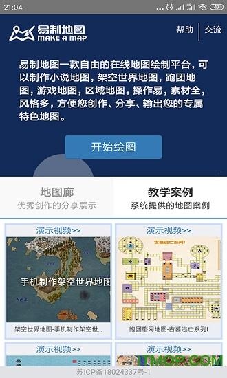 易制地图app v1.05 安卓官网版0