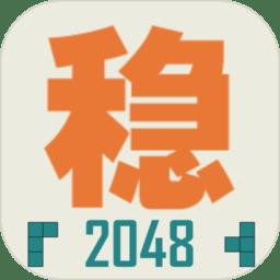不稳定的2048无广告版