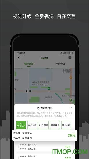 奔奔城际app v5.1.1 安卓版3