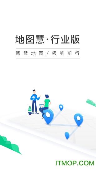 地图慧行业版 v1.3.9 安卓版0