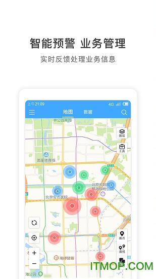 地图慧行业版 v1.3.9 安卓版2