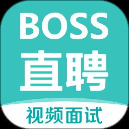 boss直聘苹果手机版