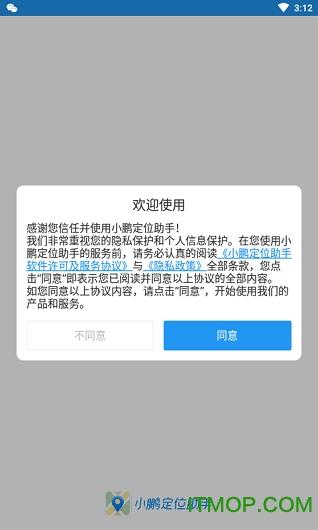 小鹏定位助手免费版 v2.2.1 安卓版0