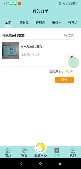 易养养老app v0.2.41 安卓版1