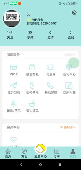 易养养老app v0.2.41 安卓版2