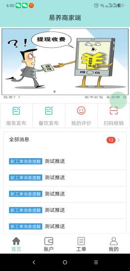 易养养老app v0.2.41 安卓版4
