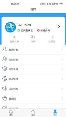 风岭社区app v1.0.5 安卓版1