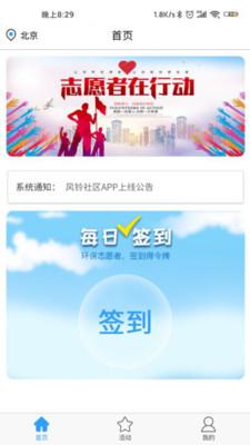 风岭社区app v1.0.5 安卓版2