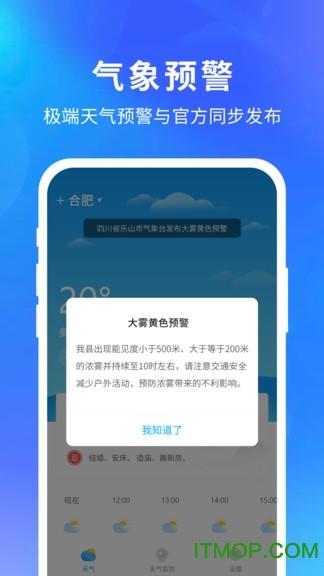 快乐天气 v1.1.1 安卓版1