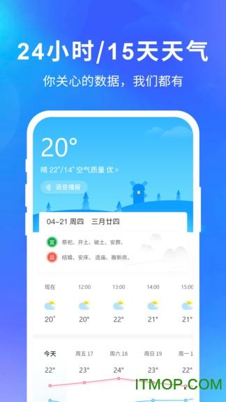 快乐天气 v1.1.1 安卓版0