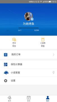 小诺汽车 v1.0.2 安卓版3