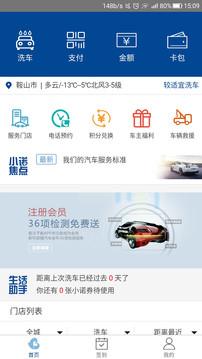 小诺汽车 v1.0.2 安卓版4