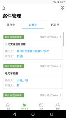 法点通法律查询app v1.0.0 安卓版3