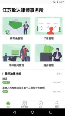 法点通法律查询app v1.0.0 安卓版4