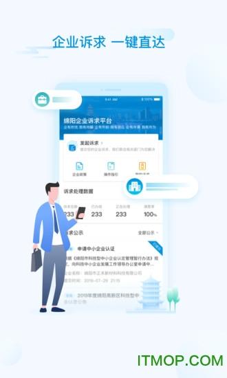 i绵阳 v1.0.1 安卓版1