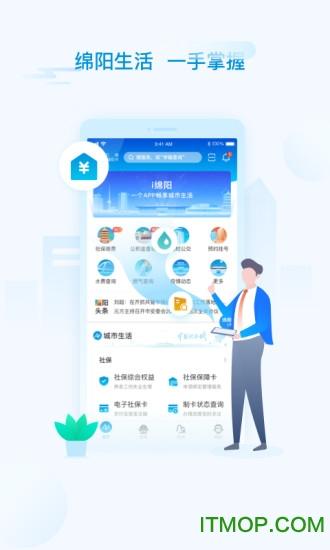 i绵阳 v1.0.1 安卓版2