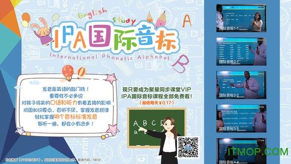 聚星同步课堂小学版电视TV版 v1.1.52 安卓版1