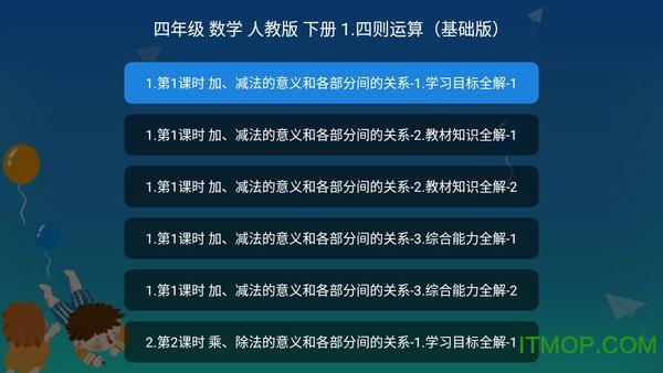 聚星同步课堂四年级 v1.1.58 安卓版2