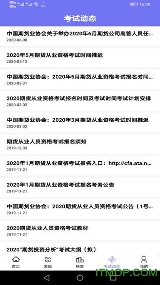 熊猫题库 v1.0.1 安卓版2