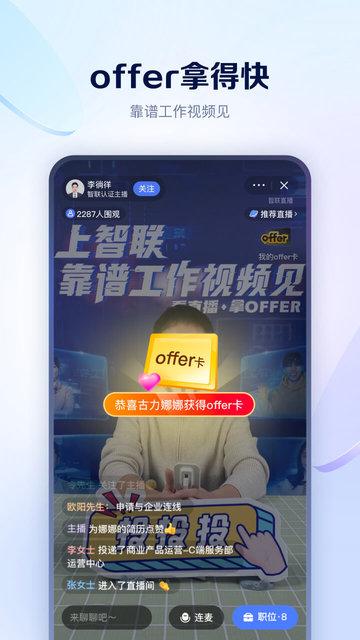 智联招聘个人版 v8.1.5 安卓版0