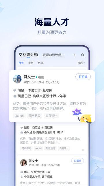 智联招聘个人版 v8.1.5 安卓版3
