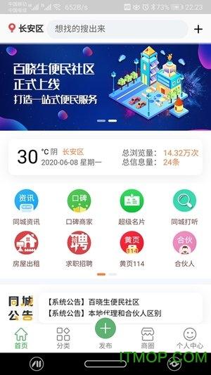 百晓生便民 v4.0 安卓版0