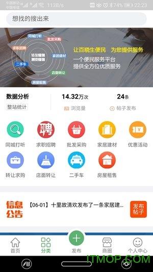 百晓生便民 v4.0 安卓版1