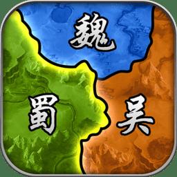 霸略三国手游v7.0 安卓版