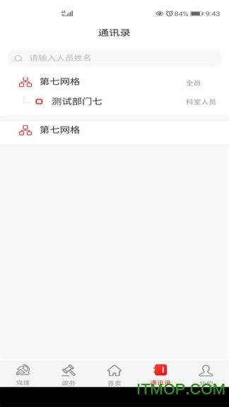 政务帮app v1.0.0 安卓版1