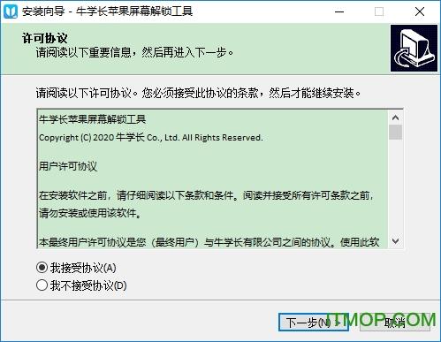 牛学长苹果屏幕解锁工具 v2.1.7 官方版 0