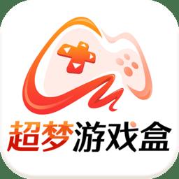 超梦游戏盒v1.0.4 安卓版