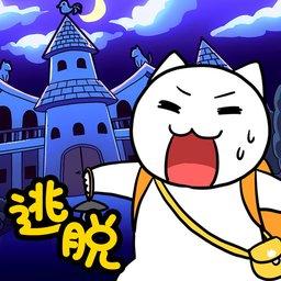 白猫的大冒险不可思议之馆篇游戏