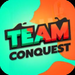 团队征服Team Conquest