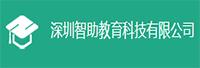 深圳智助教育科技有限公司