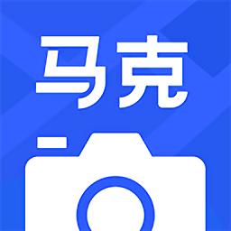 马克水印相机2021最新版
