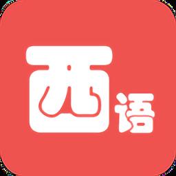 西班牙语翻译app