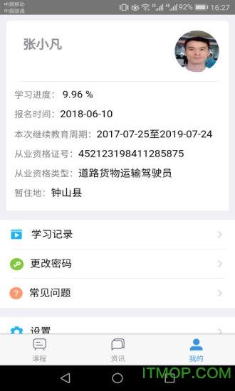 广西运政教育最新版本 v2.2.19 安卓版 0