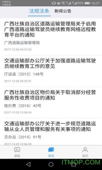 广西运政教育最新版本 v2.2.19 安卓版 1