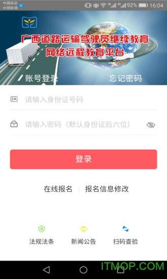 广西运政教育最新版本 v2.2.19 安卓版 3