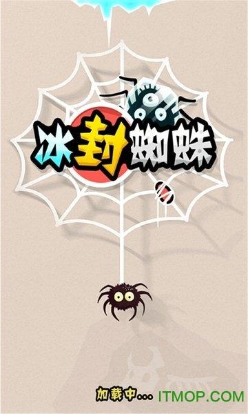 冰封蜘蛛下载