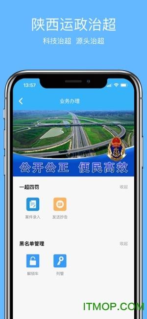 陕西运政治超 v0.0.36 安卓版 1