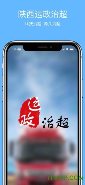 陕西运政治超 v0.0.36 安卓版 3
